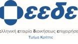 Νέα εκπαιδευτικά Προγράμματα ΕΕΔΕ Τμήμα Κρήτης - Α΄ Εξάμηνο 2016