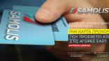 Ελάτε στα πρατήρια Σαμόλης και αποκτήστε την κάρτα προνομίων!