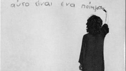 Βραδιά Ποίησης Χανιωτών λογοτεχνών