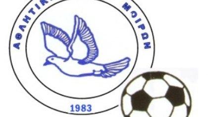 Τουρνουά ποδοσφαίρου 4 - 8 Μαΐου από την Ακαδημία Μοιρών