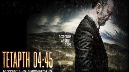 Η «Τετάρτη 04:45» σάρωσε τα βραβεία της Ελληνικής Ακαδημίας Κινηματογράφου