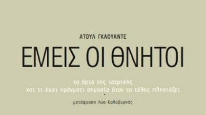"""""""Εμείς οι θνητοί"""" από τις Πανεπιστημιακές Εκδόσεις Κρήτης"""