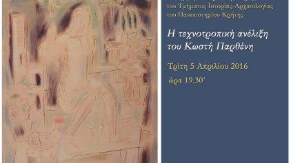 Ομιλία του Ευγένιου Δ. Ματθιόπουλου στο Ιστορικό Μουσείο Κρήτης