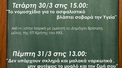 Εκδηλώσεις της ΚΝΕ στο Πανεπιστήμιο