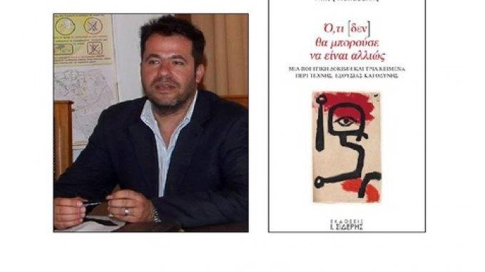 Παρουσιάζεται το νέο βιβλίο του Νίκου Παπαδάκη - «Ό,τι (δεν) θα μπορούσε να είναι αλλιώς»