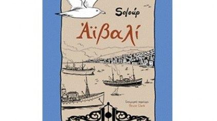 """Παρουσιάζεται το """"Αϊβαλί: ένα ταξίδι στο χρόνο του Soloúp"""""""
