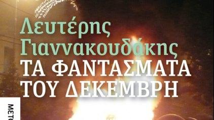 «Τα Φαντάσματα του Δεκέμβρη», το νέο βιβλίο του Λευτέρη Γιαννακουδάκη