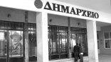 «Οικονομικά εύρωστος και βιώσιμος ο Δήμος Χανίων»