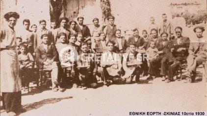 Οι μαθητές του Σκινιά το 1934