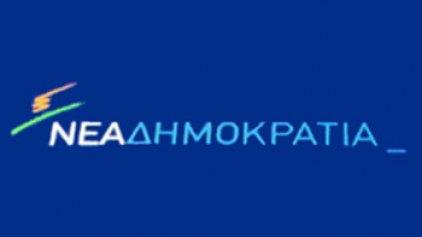 ΝΔ: «Σήμερα, γεννήθηκε επισήμως το κόμμα της δραχμής»