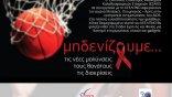 O ΕΣΑΚΕ αφιερώνει την 8η αγωνιστική της Α1 Ανδρών κατά του AIDS