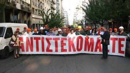 24ωρη απεργία αποφάσισε η ΓΣΕΕ