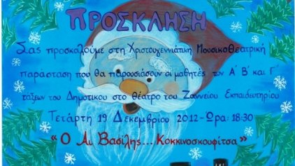 Χριστουγεννιάτικη εκδήλωση για τους μαθητές Δημοτικού του Ζαννείου Εκπαιδευτηρίου.