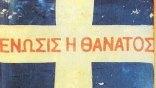 Η Κρήτη μετά την... Ένωση