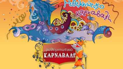 Ρεθεμνιώτικο Καρναβάλι 2013