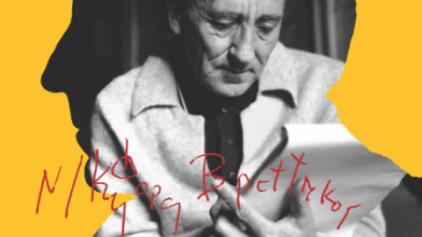 """Ημερίδα """"Αγαπώ άρα υπάρχω- ο ποιητής Νικηφόρος Βρεττάκος, 100+1 χρόνια από τη γέννησή του"""""""