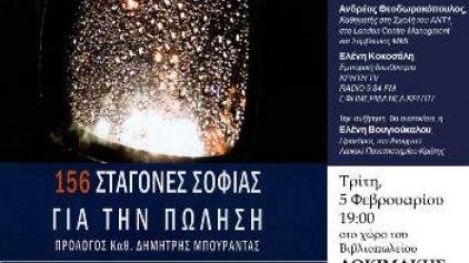 """Παρουσιάζεται το βιβλίο """"156 Σταγόνες Σοφίας για την Πώληση"""""""