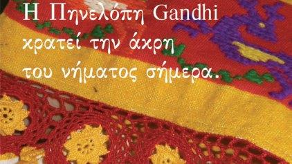 Επίσημη έναρξη της «Αποστολής Πηνελόπη Gandhi, Η Ιερή Τέχνη της Υφαντικής στην Κρήτη σήμερα»