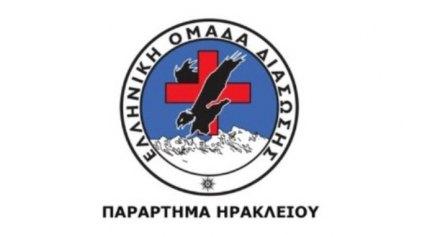 Συγκέντρωση τροφίμων από την Ελληνική Ομάδα Διάσωσης Ηρακλείου