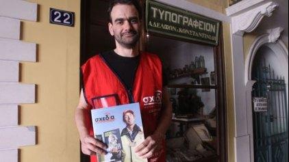 Ένα περιοδικό από τους... άστεγους!