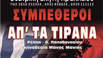 """Οι """"Συμπέθεροι απ' τα Τίρανα"""" στο Θεατρικό Σταθμό Ηρακλείου"""