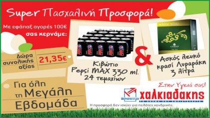 Μία super πασχαλινή προσφορά των super market Χαλκιαδάκης, για όλους!