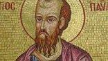 Δείτε πως ήταν το πρόσωπο του Αποστόλου Παύλου