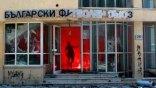 Έκαναν γυαλιά καρφιά την Ομοσπονδία της Βουλγαρίας