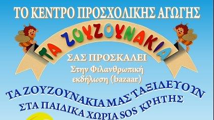 Τα Ζουζουνάκια μας ταξιδεύουν στα Παιδικά Χωριά SOS!
