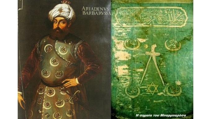 Ο φοβερός πειρατής Μπαρμπαρόσα ήταν Έλληνας!