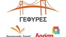 Παρουσιάζονται στο Ηράκλειο οι «Γέφυρες»