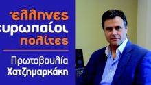 Υποψήφιος με τους Έλληνες Ευρωπαίους Πολίτες ο Σπύρος Δημήτρης Μερκούρης