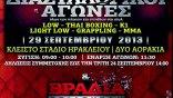 Οι κορυφαίοι αθλητές πολεμικών τεχνών στην Κρήτη