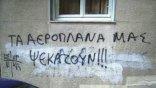 Χρυσή Αυγή, ψεκασμοί, Big Bang…Δεν τον γελάς τον Έλληνα!