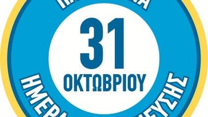 Οι Έλληνες εμπιστεύονται ακόμη την αποταμίευση