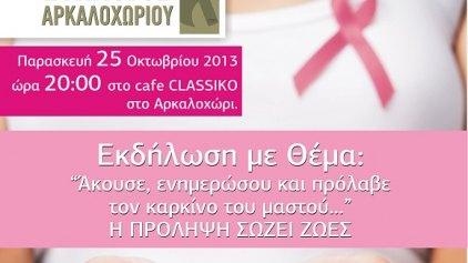 Ενημέρωση για την πρόληψη του καρκίνου του μαστού