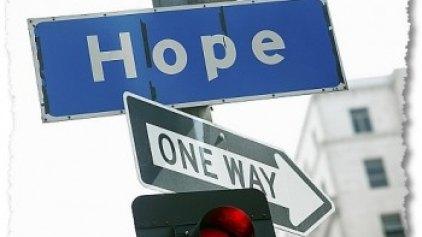 Ζητείται ελπίς …