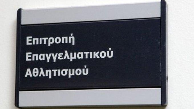 Κλήθηκαν για διευκρινήσεις από την ΕΕΑ ΟΦΗ, Εργοτελης και τρεις ακόμα ΠΑΕ