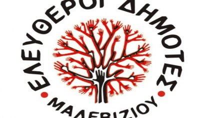 Συνεστίαση από τους Ελεύθερους Δημότες Μαλεβιζίου