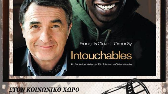 Προβολή της ταινίας Άθικτοι (intouchables) στον Κοινωνικό Χώρο