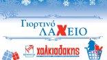 Λαχεία των s/m Χαλκιαδάκης με δώρα 15.000 ευρώ και φέτος!