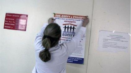 Ελάχιστοι οι γιατροί του ΕΟΠΥΥ που έχουν υποβάλει αιτήσεις για υπαγωγή στο ΠΕΔΥ