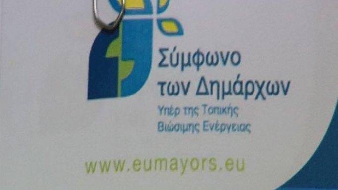 Το Σύμφωνο των Δημάρχων υπέγραψε ο Δήμος Πλατανιά