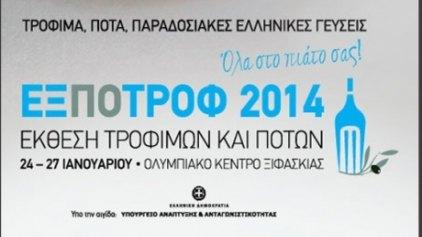 """Τι προϊόντα αναζητούν οι ρώσοι επιχειρηματίες στο """"3ο Ελληνορωσσικό Συμπόσιο"""";"""