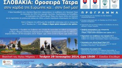 ΣΛΟΒΑΚΙΑ: Οροσειρά Τάτρα στην καρδιά της Ευρώπης και...στην δική μας!