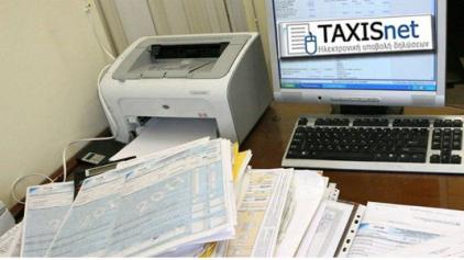 Εκτός Taxis παραμένουν 2,8 εκατομμύρια δηλώσεις
