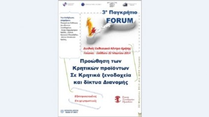 Τρίτο παγκρήτιο forum προώθησης των Κρητικών προϊόντων στα Κρητικά ξενοδοχεία