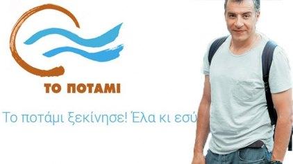 Το Ποτάμι και οι υποψήφιοι βουλευτές του ευχαριστούν τους Ρεθεμνιώτες