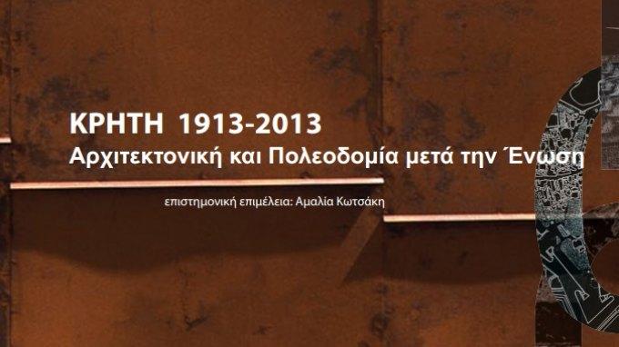 Παρουσιάζεται το βιβλίο «ΚΡΗΤΗ 1913-2013: ΑΡΧΙΤΕΚΤΟΝΙΚΗ και ΠΟΛΕΟΔΟΜΙΑ ΜΕΤΑ ΤΗΝ ΕΝΩΣΗ»