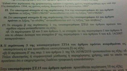 Μοίρασαν και οδηγίες κατά...ΣΥΡΙΖΑ!